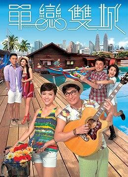《单恋双城》2014年香港剧情,爱情电视剧在线观看