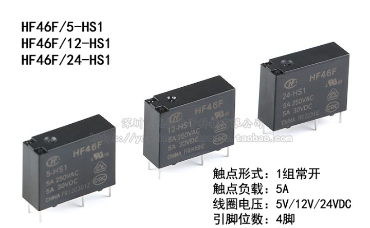 HF46F- 005 012 024-HS1 5V 12V <font><b>24V</b></font> <font><b>5A</b></font> <font><b>4Pin</b></font> electric relays ( A set of normally open ) image