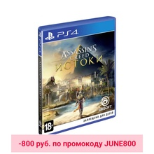 Игра Assassin's Creed: Истоки для PS4