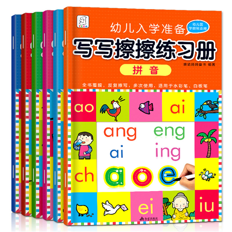 6 Pcs/set Chinese Copybook For Learning Mandarin Chinese Character Writing Book For Children Kids(Can Be Repeatedly Erased)