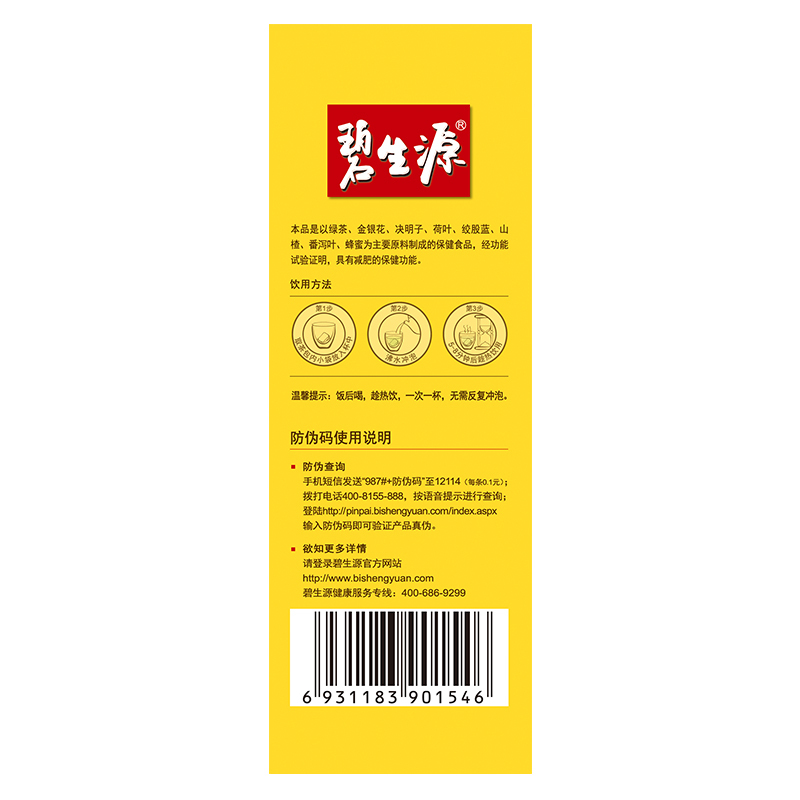 Gratis verzending afslanken Drankjes traditionele Chinese kruidengeneeskunde om gewicht te verliezen producten 2.5g/tas * 15 zakken/ box * 4 dozen-in Vermageringsproduct van Schoonheid op  Groep 3