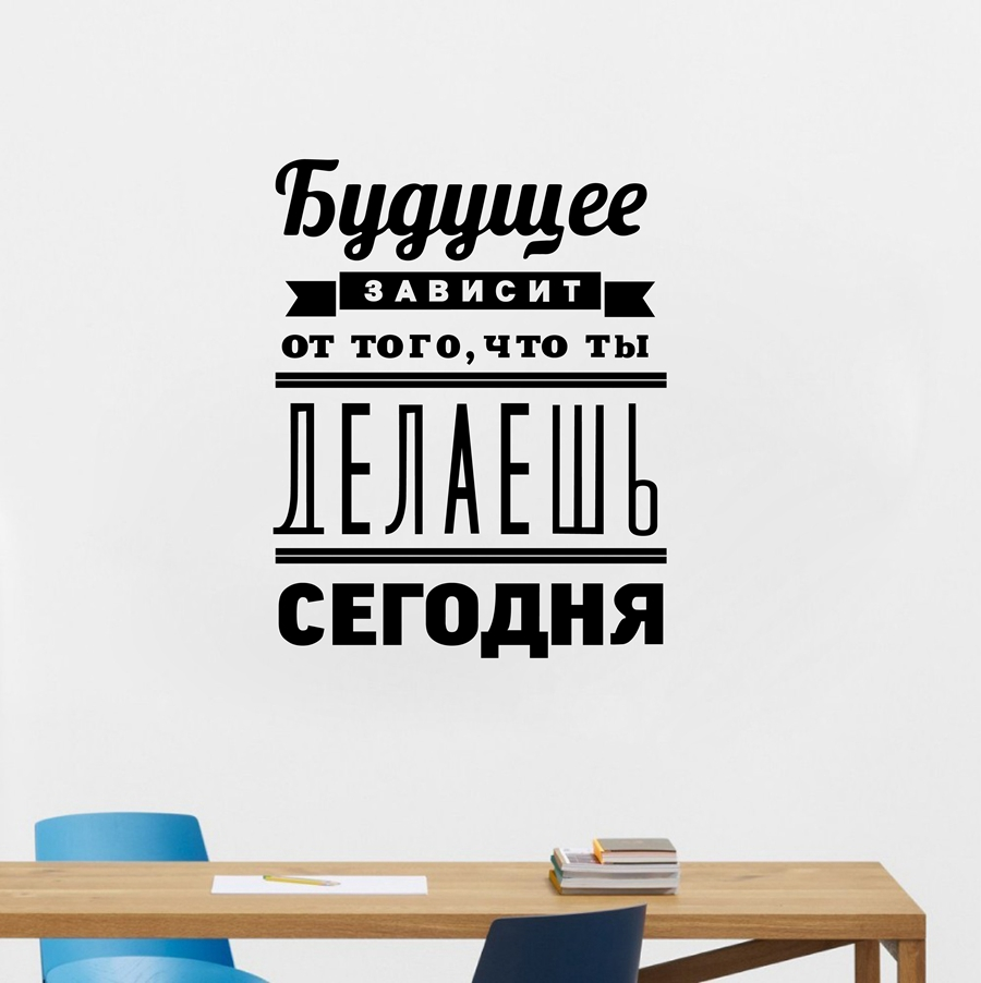 Russian Version The Future Depends On  Motivational Quotes Vinyl Wall Decals Inspirational Wall Stickers Living Room Decor