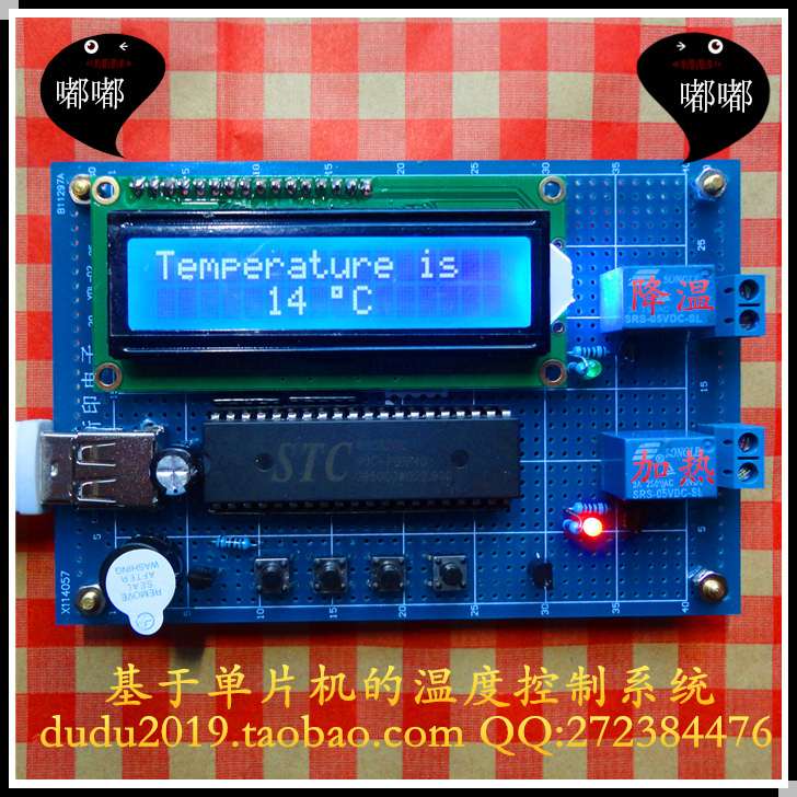 The temperature control system based on 51 single chip microcomputer/water temperature control hzdz microcomputer temperature control switch black 5v