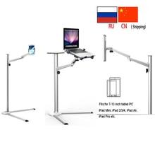 До-8 Многофункциональный 3in1 компьютер напольная подставка для всех ноутбук/Tablet PC/смартфон держатель высота/регулируемый угол с Мышь лоток