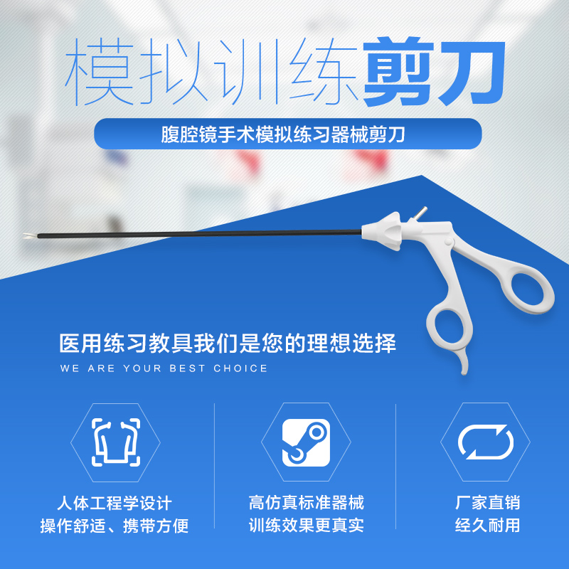 Laparoscopic simulation exercise training equipment surgical practice scissors tool-in Medical Science from Office & School Supplies    2
