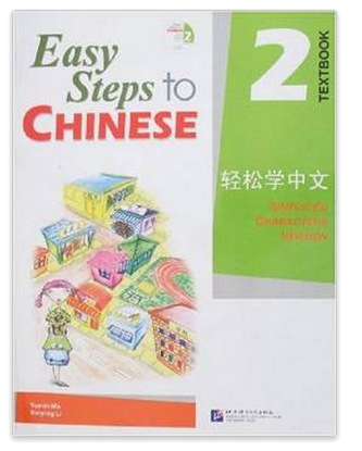 B-chinese learning Easy Steps to Chinese 2(Textbook)chinese edition 3pcs chinese character picture books dictionary for advanced learning chinese character hanzi early educational textbook course