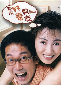 《我的野蛮男友》2003年香港喜剧,爱情电影在线观看