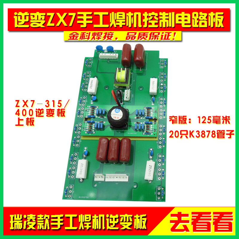 ZX7-315/400 Inverter DC Manual Welding Machine Control Circuit Motherboard / Inverter Board / Upper Plate Accessories zx7 250s single tube igbt double voltage dc welding inverter upper board control board circuit board maintenance replacement