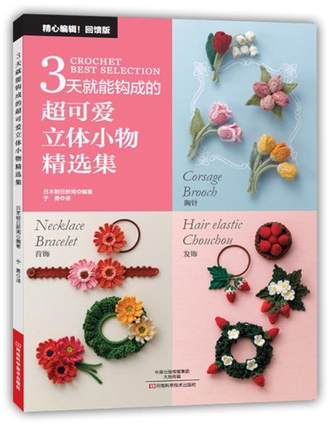Lovely Cute Mini Accessories DIY Crochet Knitting Book For Adult Chines Edition