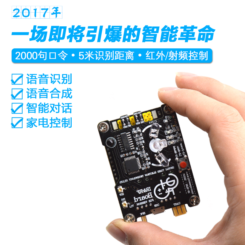 Speaker specific speech recognition module, voice control module, long range, high recognition rate, Arduino voice module recognition module development board voice interactive module robot man machine intercom