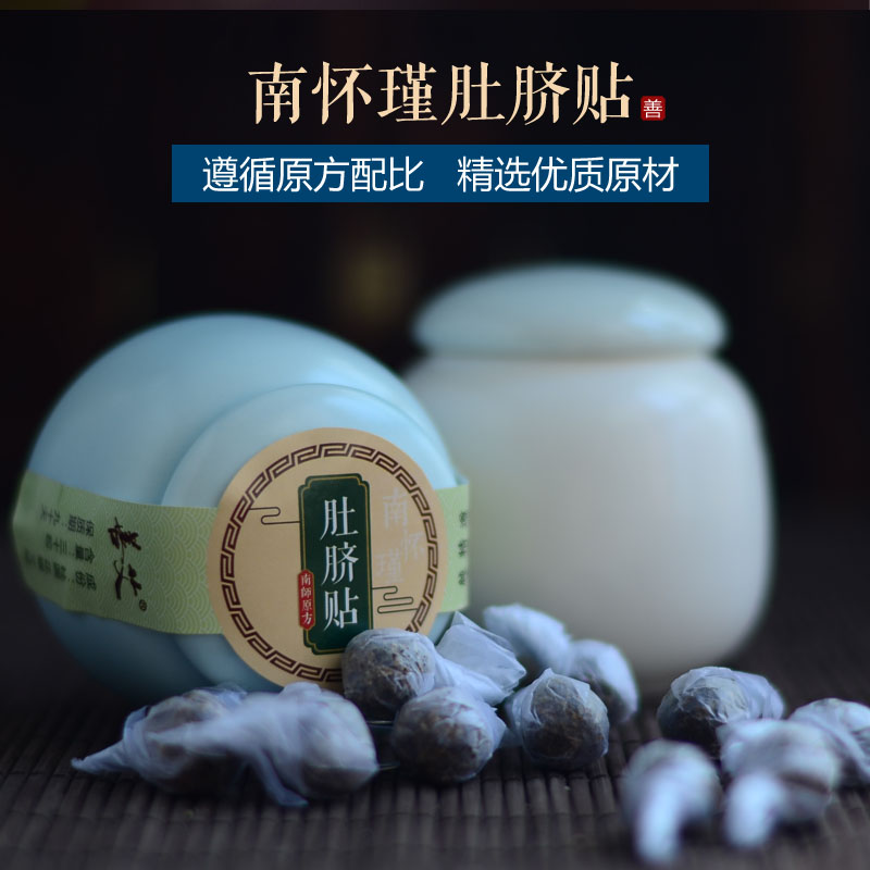 Vacuum Pore Cleaner 30 Pcs Navel Paste Warm Palace Longan, Pepper, Moxa, Pill Paste, Cold Qushi Fuyang, Moxibustion Stickers wormwood pepper ginger paste to banish cold pain shoulder neck leg health care stickers warm stickers chinese herbal stickers