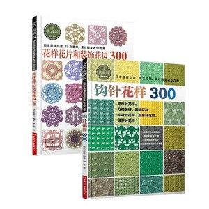 2 шт./компл. японский крючком цветок и отделка и угол 300 различных узоров свитер вязание книга учебник
