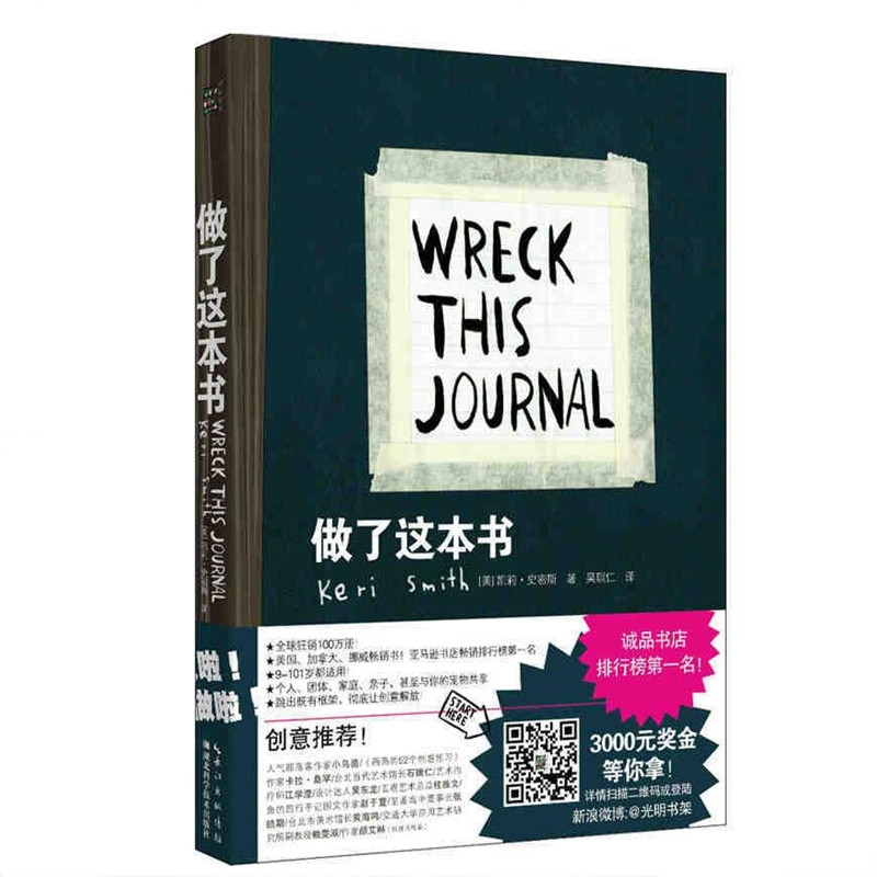 Wreck This Journal Everywhere By Keri Smith Creative Colorins