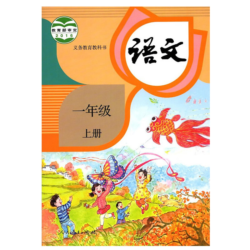 First Grade Book Languages Of Primary School For Chinese Learner And Learning Mandarin Volume 1