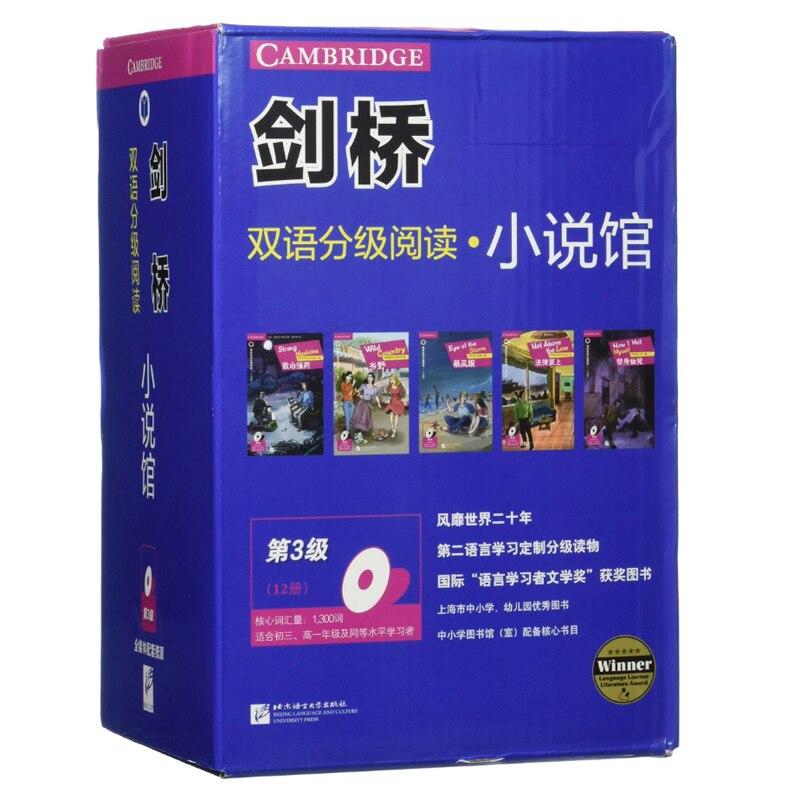 12 livres/boîte Cambridge bilingue classé lecteur roman bibliothèque niveau 3 (B1) anglais matériel de lecture inférieur-intermédiaire