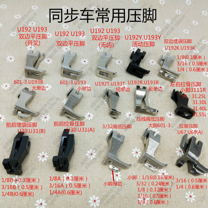 Synchronous Car Press Foot Industrial Sewing Machine Unilateral High And Low Stop Pressure Foot Sewing Machine Claw Accessories