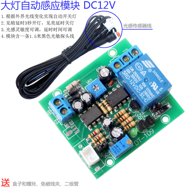 The headlight light delay control automatic headlight module automatic headlight automatic induction switch dc 12v led display digital delay timer control switch module plc automation new