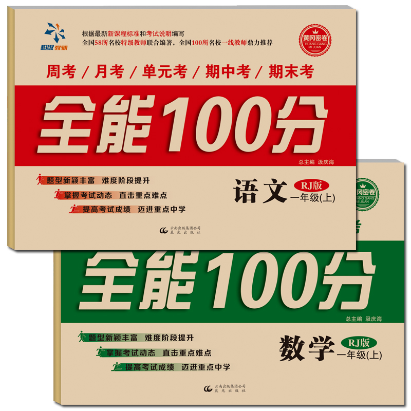 2 Books 100 Almighty Mathematical Chinese First Grade Book Synchronization Exercise Books Full Set Of Examination Papers