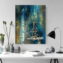 Artist hand-painted Abstract Islamic Calligraphy Number 9 Oil Painting Canvas Handmade Arabic Wall Art & Buy islamic artists and get free shipping on AliExpress.com