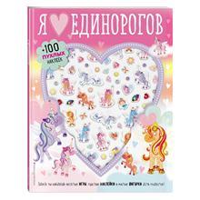 Я люблю единорогов (+100 пухлых наклеек) (978-5-04-094135-3, 32 стр., 0+)