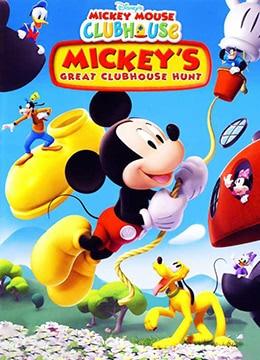 《米奇妙妙屋大搜寻》2007年美国动画,家庭电影在线观看