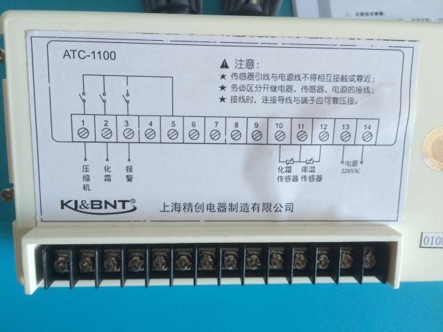 Shanghai Jing Chong microcomputer temperature controller ATC-1100 temperature controller refrigeration defrost alarm