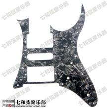 Celluloid 7 V style e-gitarre backplate doppel einzigen doppel elektrische gitarre schalttafel perle bild