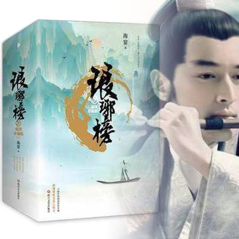 3 Book/set China Hot TV Series Book Langya List Nirvana In Fire Written By Hai Yan / Chinese Popular Love Fiction Novel