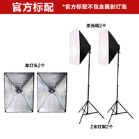Small photo studio, Taobao lantern suit, anchor photo, photo camera, soft light box props. CD15