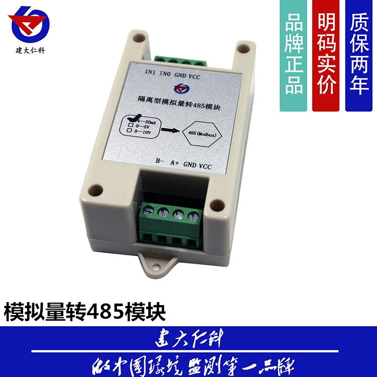 Analog acquisition module 4-20mA to 485 analog transfer 485 module RS485 pressure change to 485