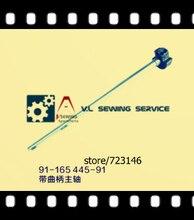 91-165445-91 SAHFT WITH CRANK FOR PFAFF 591 574 571 INDUSTRIAL SEWING MACHINE PFAFF SHOE MACHINE