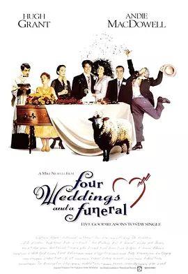 四个婚礼和一个葬礼