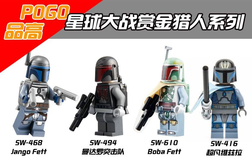 2017 New 4Pcs/lot POGO Super Heroes Boba Fett Building Blocks Toys For Children Gift Compatible With Legoe Star Wars Figures super heroes batman the scuttler building blocks new year gift diy figures toys for children compatible lepins 3d model