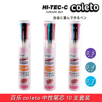 Pilot Hi Tec C Coleto Gel Multi Pen Refill 0 4 Mm 0 3mm 10 Color