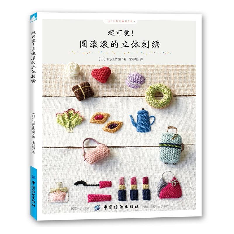 Super Cute Fruit Dessert 3D Embroidery DIY Embroidery Needle Books With The Illustrated Tutorials Easy To Learn