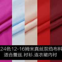 LEO&LIN 24 solid color silk crepe de chine fabric lined with 100% silk jumpsuit dress shirt silk clothing fabrics (1 meter)