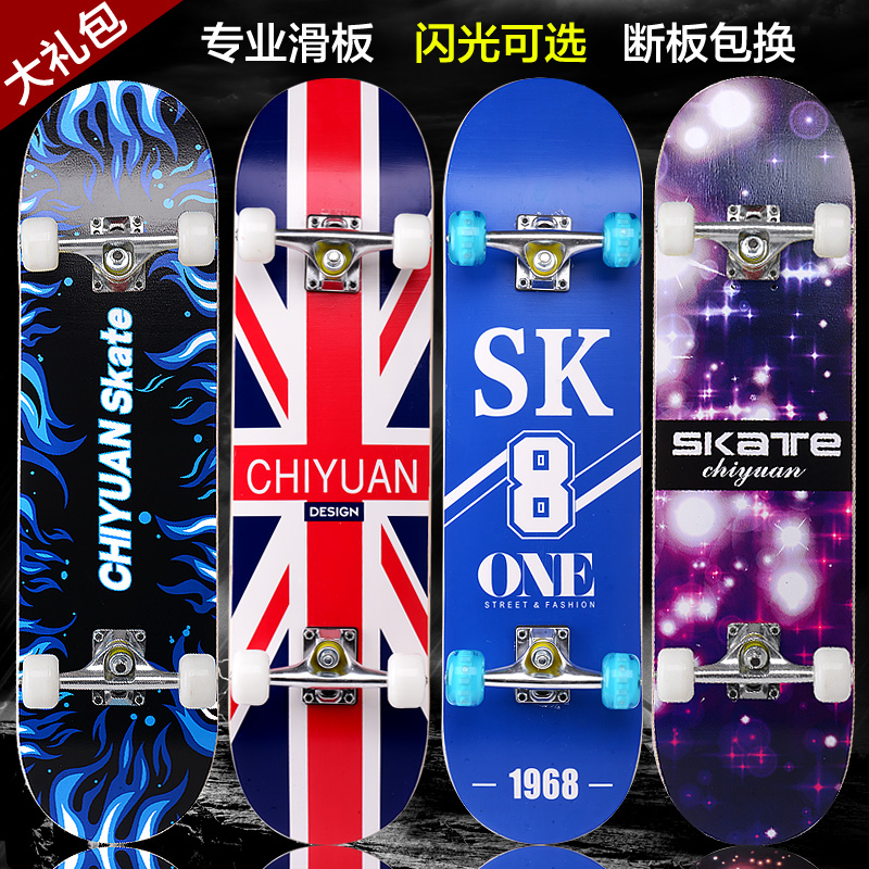 The Four Round Of Youth Skateboards, Double Rocker Skate Road Adult Children 4 Wheeled Skateboard Scooter Professional Maple