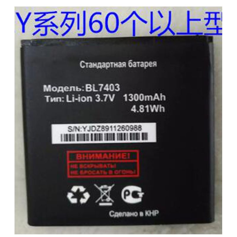 Rush Sale Limited Stock Retail 1300mAh <font><b>BL7403</b></font> New Replacement Battery For <font><b>FLY</b></font> IQ431 IQ432 High Quality image