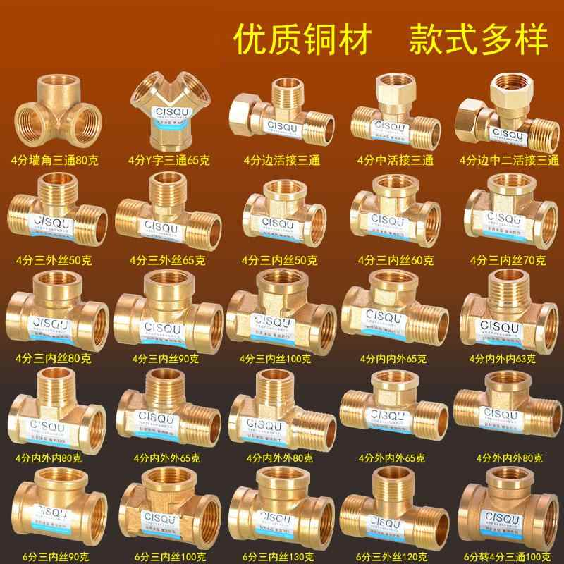 "1/2"" Inch M20 T TypePositive And Oblique Copper Three-way Loose Joint With Female Male Gas Water Heater Pipe Fittings"
