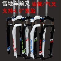 Snow MTB Moutain Bike Fork Fat Bicycle Fork Air Gas Locking Suspension Forks Aluminium Alloy For