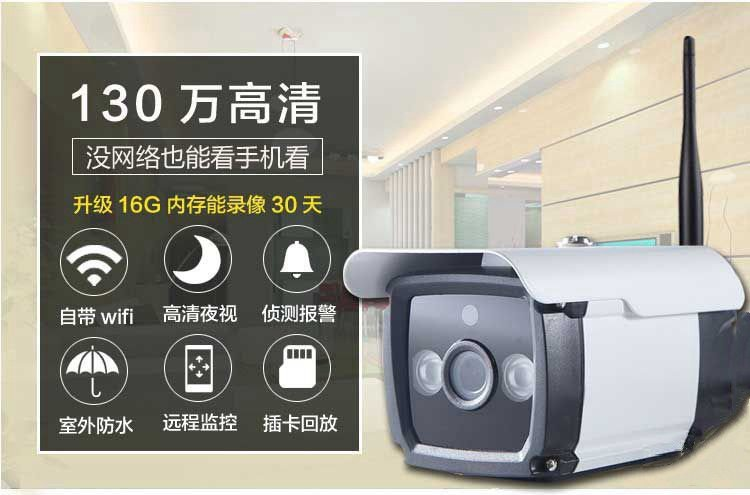 WiFi wireless monitoring camera integrated outdoor HD network IP Camera wireless wifi