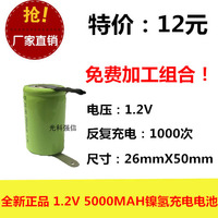 New 1.2V C 5000MAH Ni MH rechargeable battery with soldering sheet NI-MH without memory or electricity