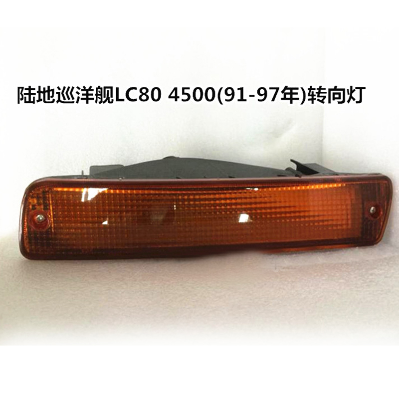 1991-1997 LC80 FZJ80 4500 FRONT SIDE Bumper light RED COLOR
