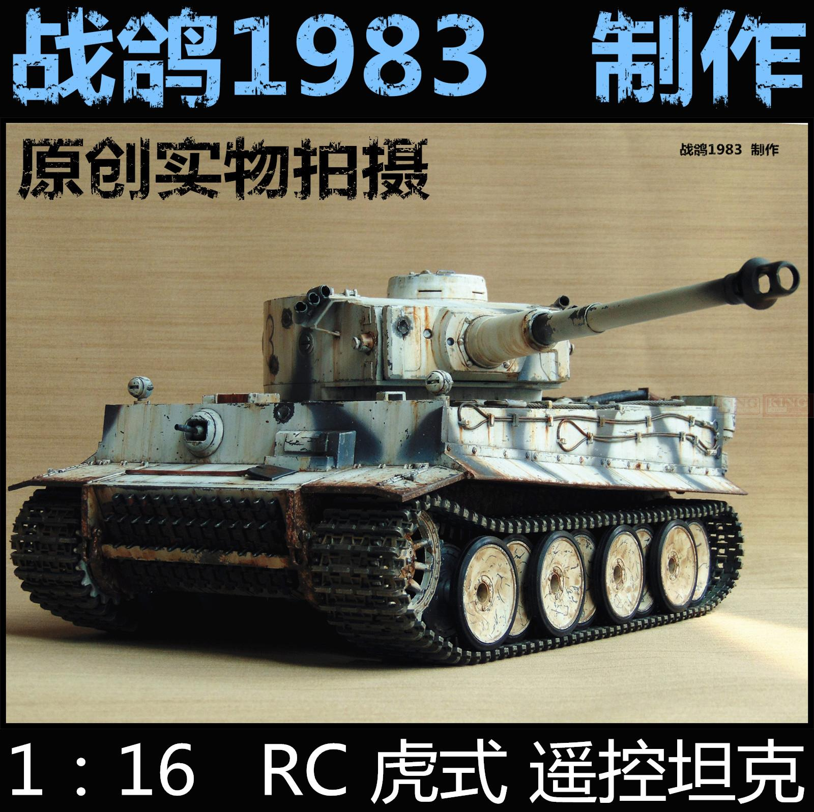 KNL HOBBY 1: 16RC Tiger tank model remote control OEM heavy coating of paint to do the old upgrade knl hobby voyager model pe35418 m1a1 tusk1 ubilan