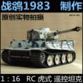 KNL HOBBY mato, etc 1: 16RC Tigre modelo de tanque de controle remoto OEM pesado revestimento de pintura para fazer o velho atualização
