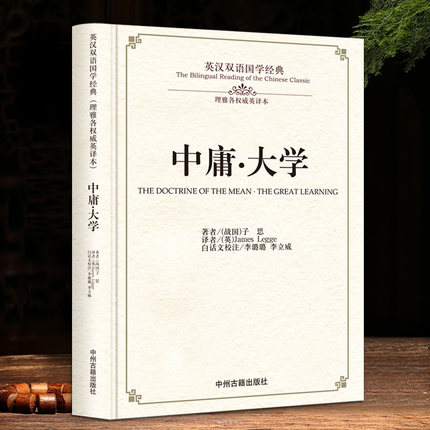 The Bilingual Reading Of The Chinese Classic:The Doctrine Of The Mean:The Great Learning Book