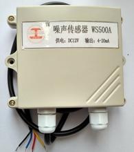 4-20mA sound noise sensor Detection module RS485 noise sensor RS232 sound level scoring system high quality sound detection sensor module 30 130db serial output high decibel noise free shipping