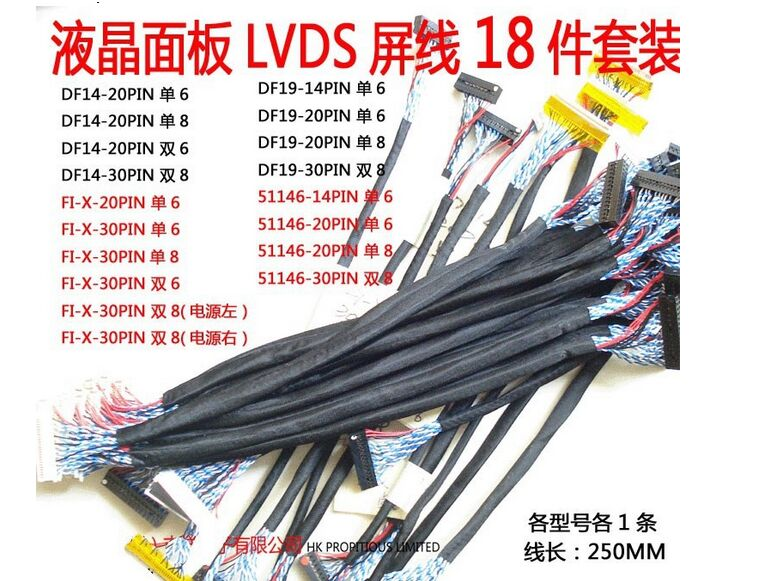 18pcs/set Most Used Universal LVDS Cable for LCD Panel Support 14-26 inch Screen Package Sale Free Shipping most used universal lvds cable for lcd panel support 14 26 inch screen package sale free shipping 18pcs set for repair