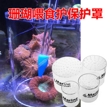 marine source Coral Feeding Protection Cover Coral Feeder Cove forMarine Aquarium Reef Tank