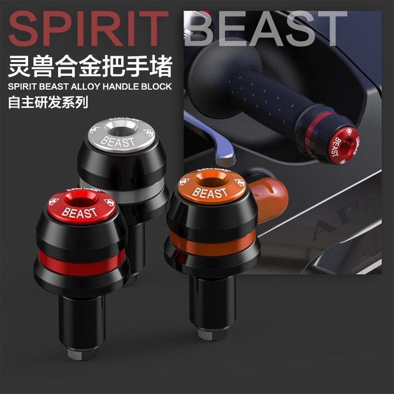 SPIRIT BEAST Motorcycle Handle Blocking Accessories Scooter Decoration Handle Balance Balance Terminal Grip Plug
